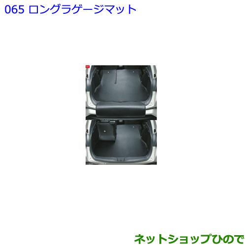 大型送料加算商品 純正部品トヨタ C-HRロングラゲージマット純正品番 08241-10020【NGX50 ZYX10】※065