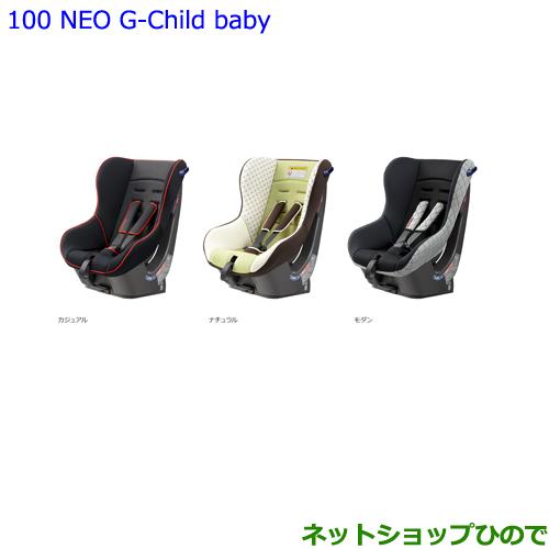 純正部品トヨタ C-HRチャイルドシート NEO G-Child baby モダン純正品番 73700-68060【NGX50 ZYX10】※100