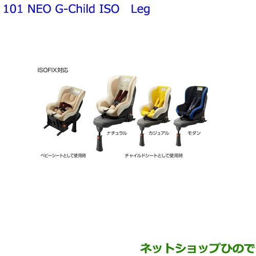 大型送料加算商品 ●純正部品トヨタ C-HRチャイルドシート NEO G-Child ISO leg モダン純正品番 73700-68090【NGX50 ZYX10】※101