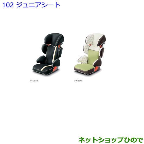純正部品トヨタ C-HRジュニアシート ナチュラル純正品番 73700-52130【NGX50 ZYX10】※102