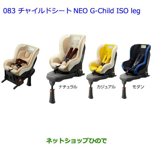 純正部品トヨタ カローラアクシオチャイルドシート NEO G-Child ISO leg モダン純正品番 73700-68090※【NRE161 NZE164 NZE161 NRE160 NKE165】083
