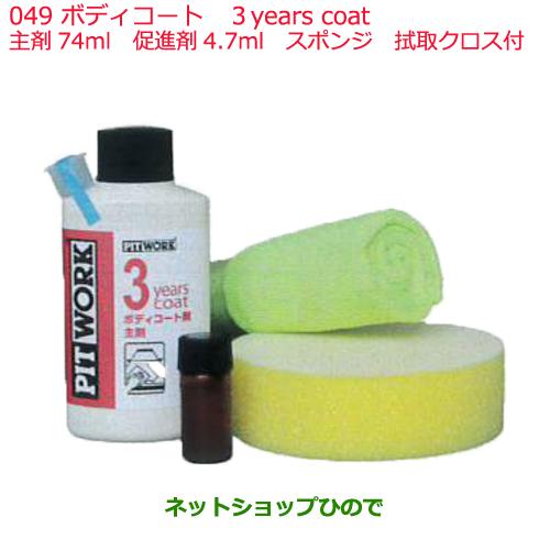 日産純正部品  外装関連 ボディコート049 3years coatKA311-07990