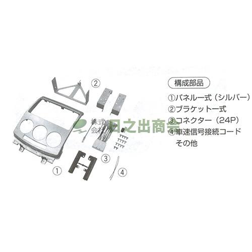 ◯カーAV取付キット プレマシー/TBX-T002