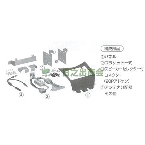 カーAV取付キット アコード/TBX-H001