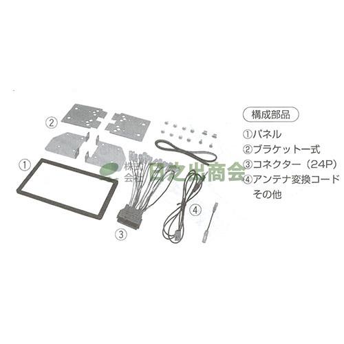 カーAV取付キット N BOX/N BOX CUSTOM/N BOX+/N BOX+ CUSTOM/NKK-H80D