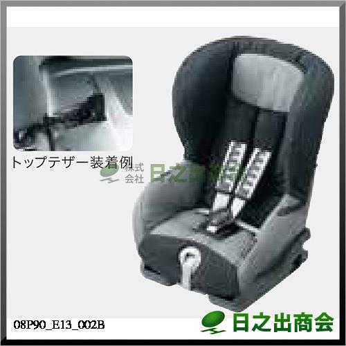 ISOFIXチャイルドシートHonda Kids ISOFIX(トップテザータイプ/幼児用)08P90-E13-002B