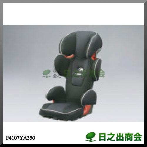 ジュニアシートF4107YA350