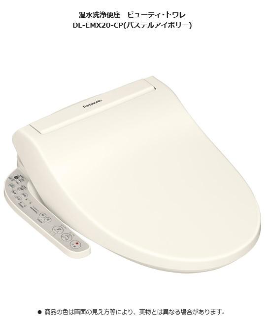 Panasonic(パナソニック)温水洗浄便座W瞬間式ビューティ・トワレDL-EMX20