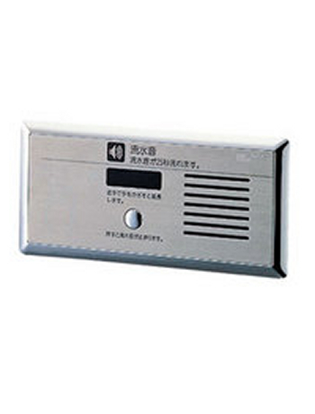 INAX(LIXIL)トイレ用擬音装置パーティション用KS-621