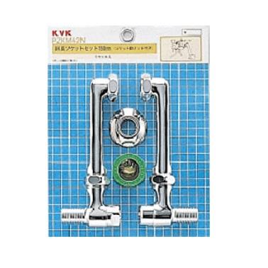 KVK延長ソケットセット150mm寒冷地用ZKM42NW