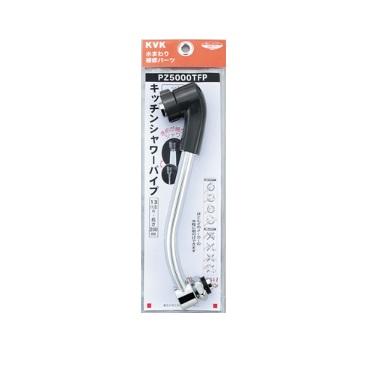 KVKキッチンシャワーパイプ13(1/2)用 200mmPZ5000WTFP【寒冷地用】