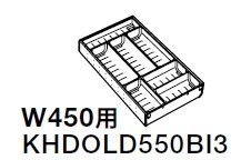 トクラス株式会社(ヤマハリビングテック)ステンレストレーD650キャビネット用(ブルモーションレール用)W450用KHDOLD550BI3