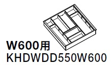 トクラス株式会社(ヤマハリビングテック)木製トレーD650キャビネット用(ブルモーションレール用)W600用KHDWDD550W600