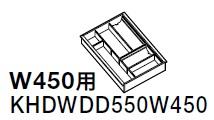 トクラス株式会社(ヤマハリビングテック)木製トレーD650キャビネット用(ブルモーションレール用)W450用KHDWDD550W450