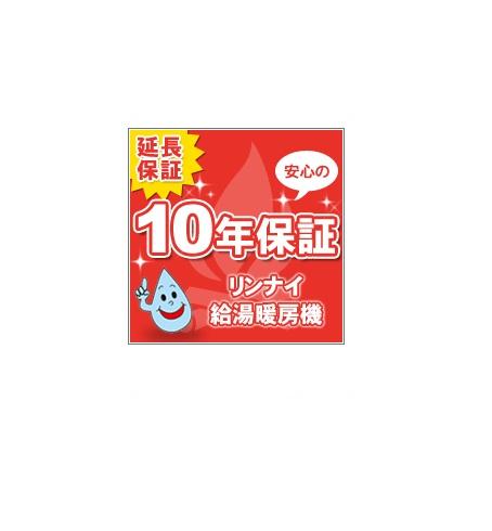 【延長保証】リンナイ給湯器給湯暖房/暖房専用機10年
