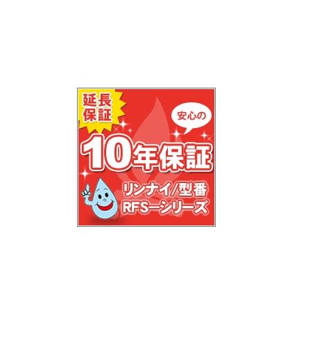 【延長保証】リンナイ給湯器ユーアールシリーズ10年