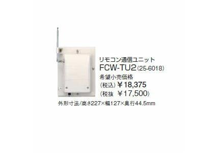 Rinnai(リンナイ) リモコン通信ユニット FCW-TU2