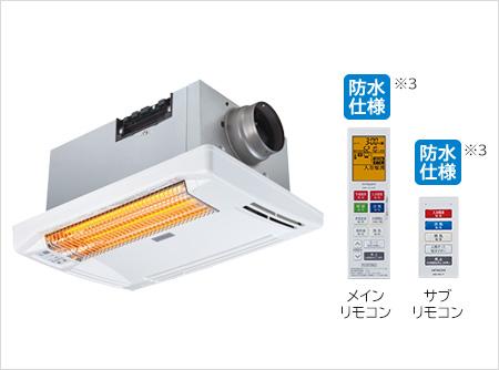 日立リビングサプライ浴室乾燥暖房機HBK-2250ST