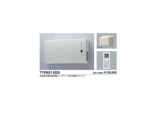 TOTO(トートー)三乾王(浴室換気暖房乾燥機)TYR600シリーズ戸建住宅向け(200V)TYR621