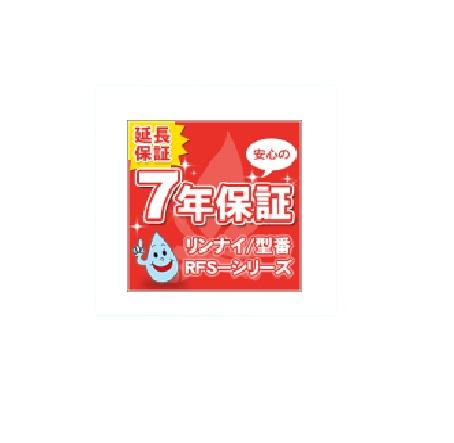 【延長保証】リンナイ給湯器ユーアールシリーズ7年