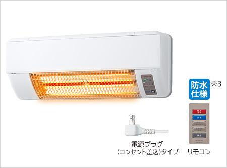 日立リビングサプライ脱衣室暖房機(壁面取付タイプ)HDD-50S