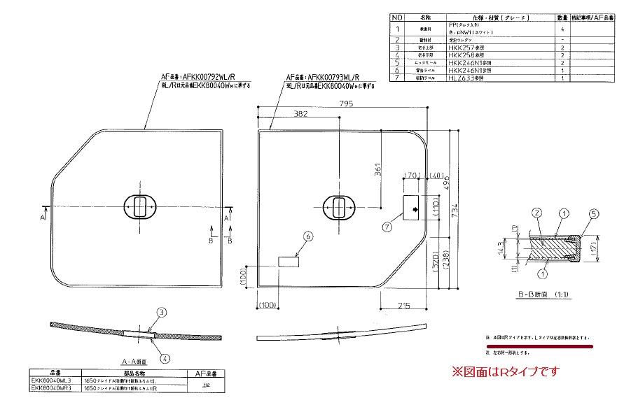 TOTO(トートー) TOTO 1650クレイドル浴槽向け断熱ふろふたREKK80040WR3