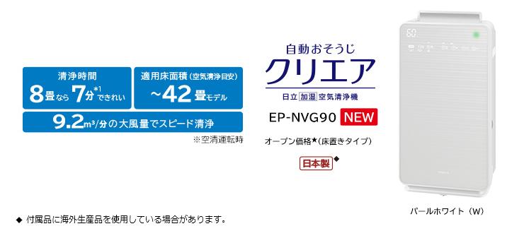 日立 加湿空気清浄機EP-NVG90-N EP-NVG90-W
