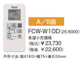 Rinnai(リンナイ) 床暖房リモコン FCW-W10D