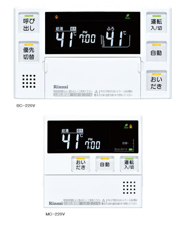 Rinnai(リンナイ) 浴室リモコンと台所リモコンのセット MBC-220V