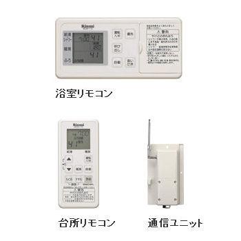 Rinnai(リンナイ) 浴室リモコン・台所リモコン・通信ユニットセット MBCTW-172