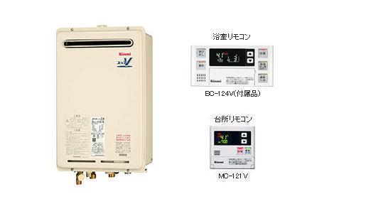 Rinnai(リンナイ) ガス給湯器 高温水供給式タイプ 20号 RUJ-V2011W(A)/MC-121V リモコンセット