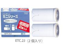 TORAY(東レ)ミニシリーズカートリッジ(2個入り)ETC.2J