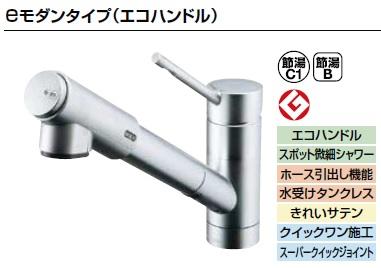 INAX(LIXIL)オールインワン浄水栓eモダンタイプ(エコハンドル)浄水器内臓シングルレバー混合水栓JF-1456SYX/SE(JW)/JF-1456SYXN/SE(JW)