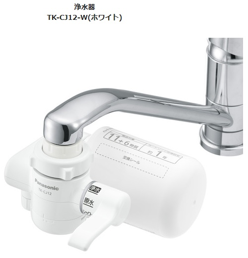 Panasonic(パナソニック)蛇口直結型浄水器TK-CJ12-W(ホワイト)