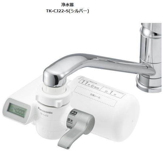 Panasonic(パナソニック)蛇口直結型浄水器TK-CJ22-S(シルバー)