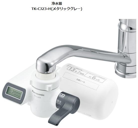 Panasonic(パナソニック)蛇口直結型浄水器TK-CJ23-H(メタリックグレー)