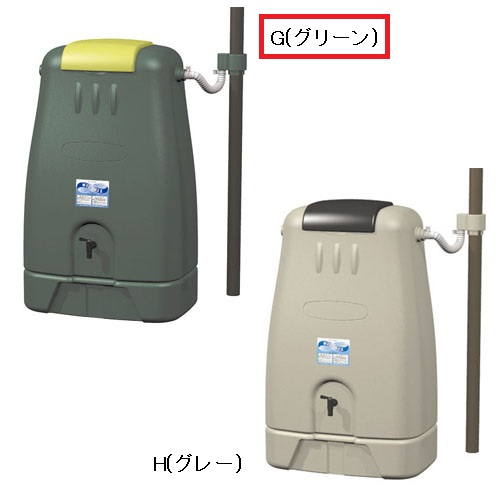 地上設置型 SAN-EI(三栄水栓)雨水タンク 250L[グリーン]EC2010AS-G-60-250L