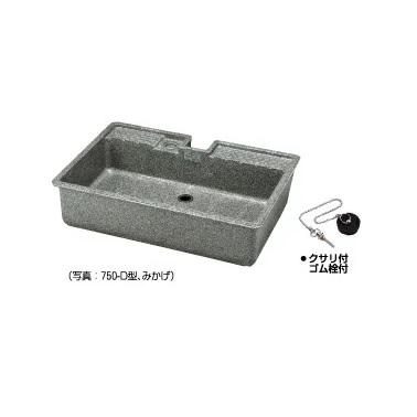 タキロンシーアイレジコン製研ぎ出し流しデラックスタイプ550-D型290050