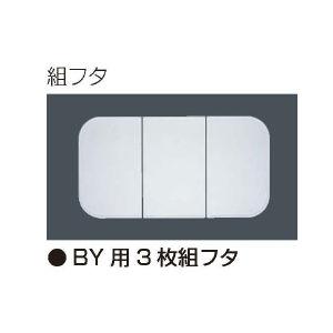 INAX(イナックス) 風呂フタ YFK-1475C(5)