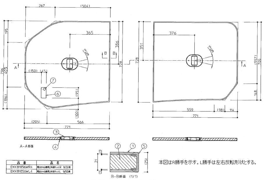 TOTO(トートー) 魔法瓶浴槽用2枚割蓋L 1650用 AFKK81056WL5