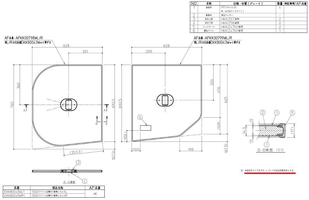 TOTO(トートー) TOTO 1300ラウンド浴槽向け断熱ふろふたLEKK80043WL1