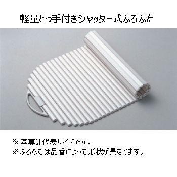 TOTO(トートー) 軽量とっ手付きシャッター式風呂ふた PCS1690N #NW1