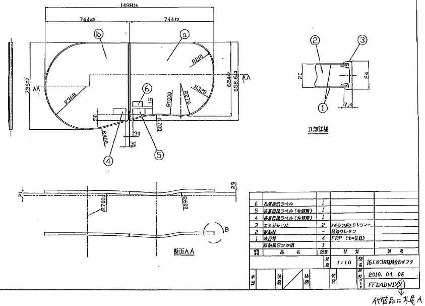 トクラス(旧ヤマハリビングテック) 風呂フタ 2分割断熱合わせフタ FFDADW1XA