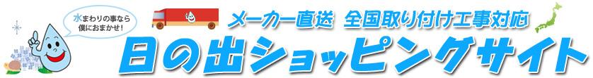 日の出ショッピングサイト:TOTO/KVK/INAX/カクダイ等 水まわり商品取扱い専門店