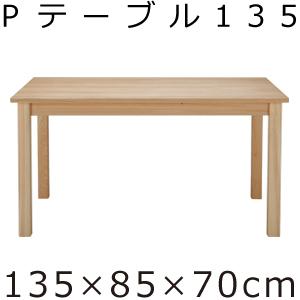 テーブル 無垢 サイズオーダー 【Pテーブル】シンプル ダイニングテーブル 木製 檜無垢 国産 日本製 職人