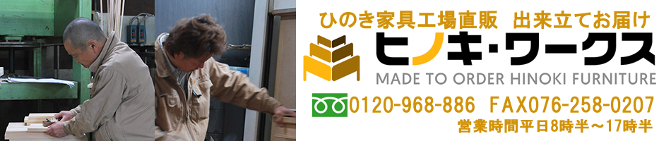 ひのき家具専門店ヒノキ・ワークス:自社工場製作の無垢ひのき家具出来立てをお届けします
