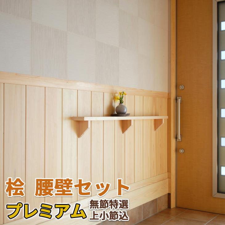 【幅1.8m分】吉野桧 簡単腰壁セットプレミアム(無節上小節込み)腰壁用羽目板(パネル)・見切り・巾木【代引不可】