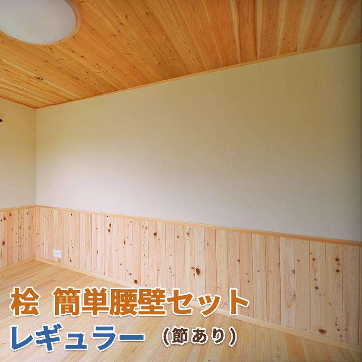 【幅1.8m分 簡単腰壁セット】吉野桧 簡単腰壁セット レギュラー(節あり)【代引不可】, 質屋かんてい局:fa6cb8d8 --- sunward.msk.ru