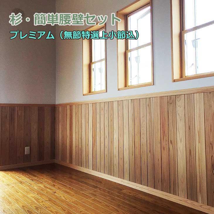【幅1.8m分】吉野杉(すぎ) 簡単腰壁セットプレミアム(無節上小節込み)・無塗装品【代引不可】