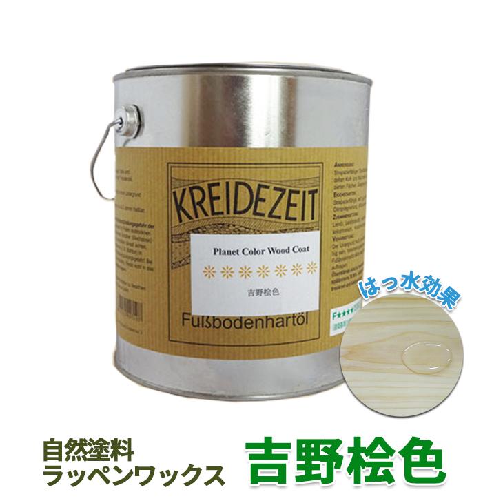自然塗料 ラッペンワックス『吉野桧色』★0.6リットル 無垢フローリング/壁板用撥水効果
